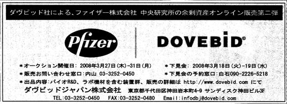 Pfizer Japan auction